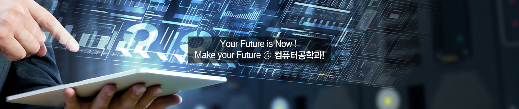 Your Future is Now! Make your Future @ 컴퓨터공학과