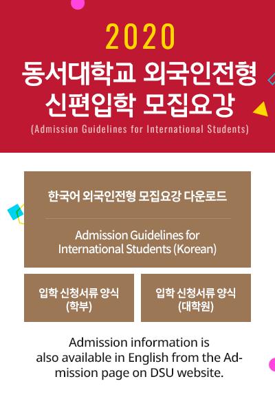 동서대학교 외국인전형 신편입학 모집요강 (Admission Guidelines for International Students)