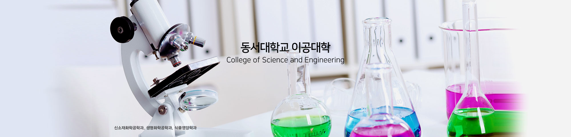 college of science and engineering 동서대학교 이공대학